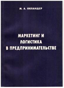 monografia_marketing_logistik