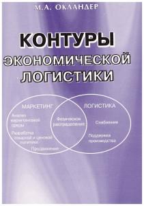 monografia_logistik_kontr