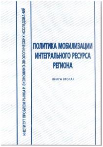 monografia_integral_region