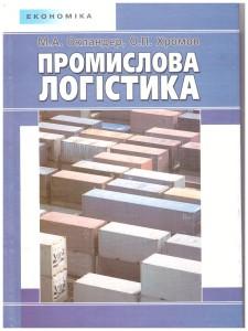 pidruchnik_prom_logistika