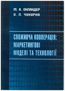 monografia_consumer cooparation marketing model