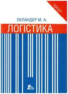 pidruchnik_logistika2005