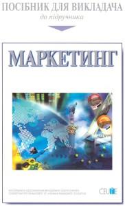 pidruchnik_marketing_vikl2005