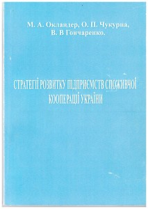 monografia_strategy development_enterprice_consumer cooperation