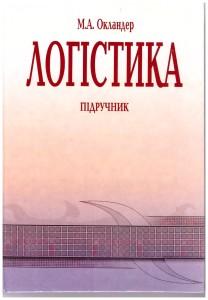 pidruchnik_logistika