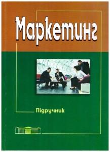 pidruchnik_marketing_KNEU