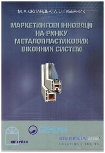 monografia_marketing_innovation
