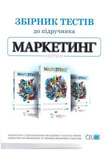 pidruchnik_marketing_test