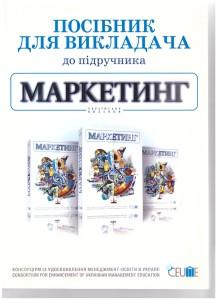 pidruchnik_marketing_vikl2009
