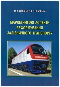 monografia_marketing_reform_transport