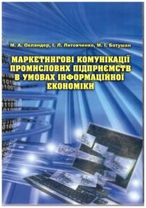 110_monografia_marketing_komunikacia
