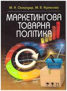 pidruchnik_marketing_tovar