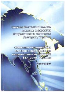 monografia_ Bulgaria