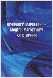monografia_ciifrov marketing